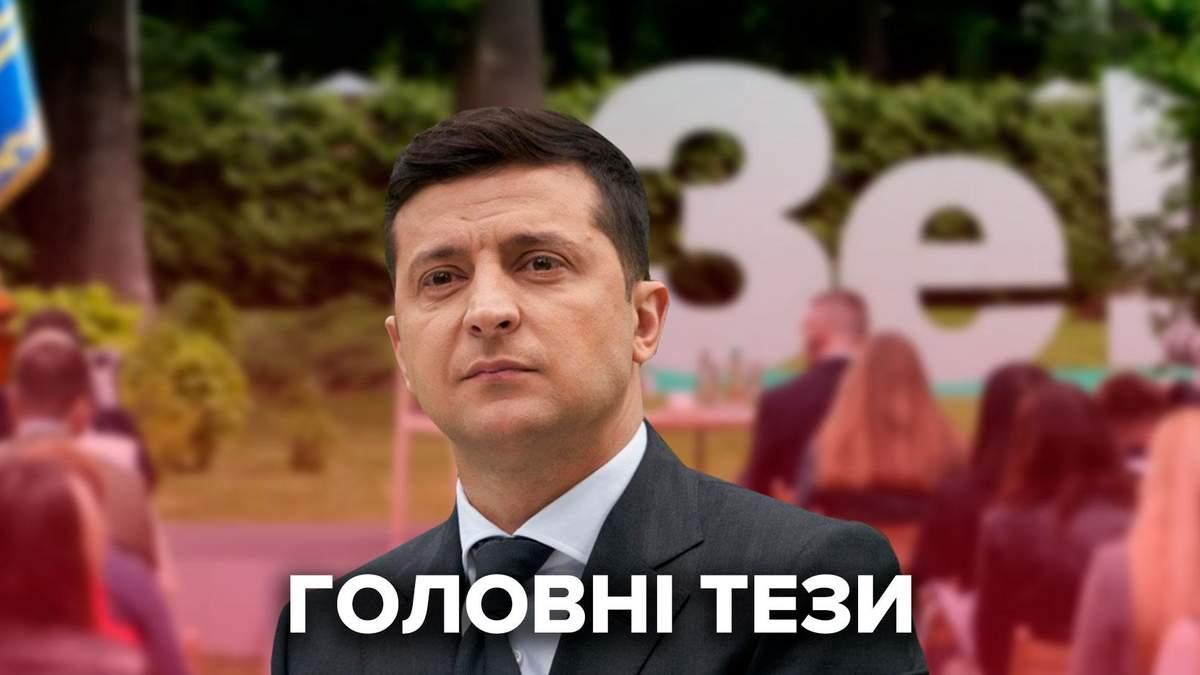 Пресконференція Зеленського 20 травня 2021: про що говорив президент України
