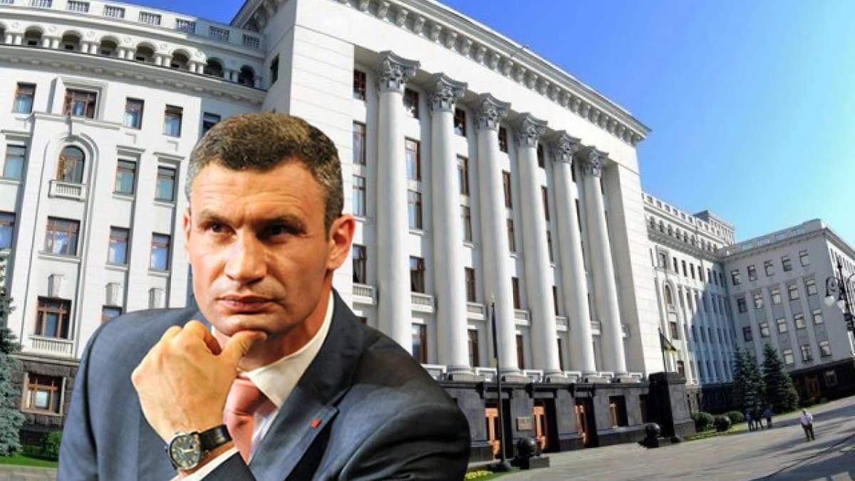 Боротьба Кличка і Банкової за Київ: що означають обшуки в мера