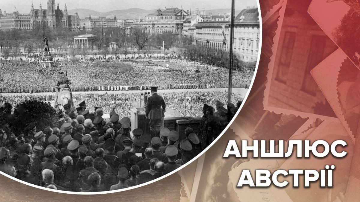 Аншлюс Австрії: як світ заплющив очі на вторгнення нацистів