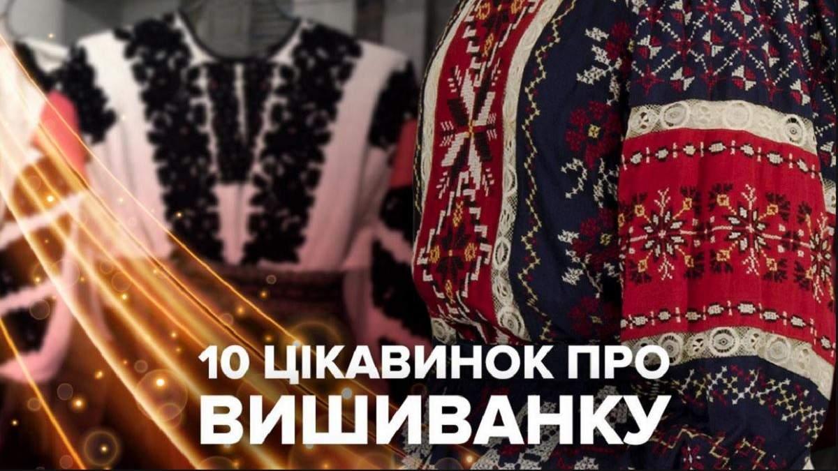 10 интересных фактов про украинскую вышиванку, как символ Украины