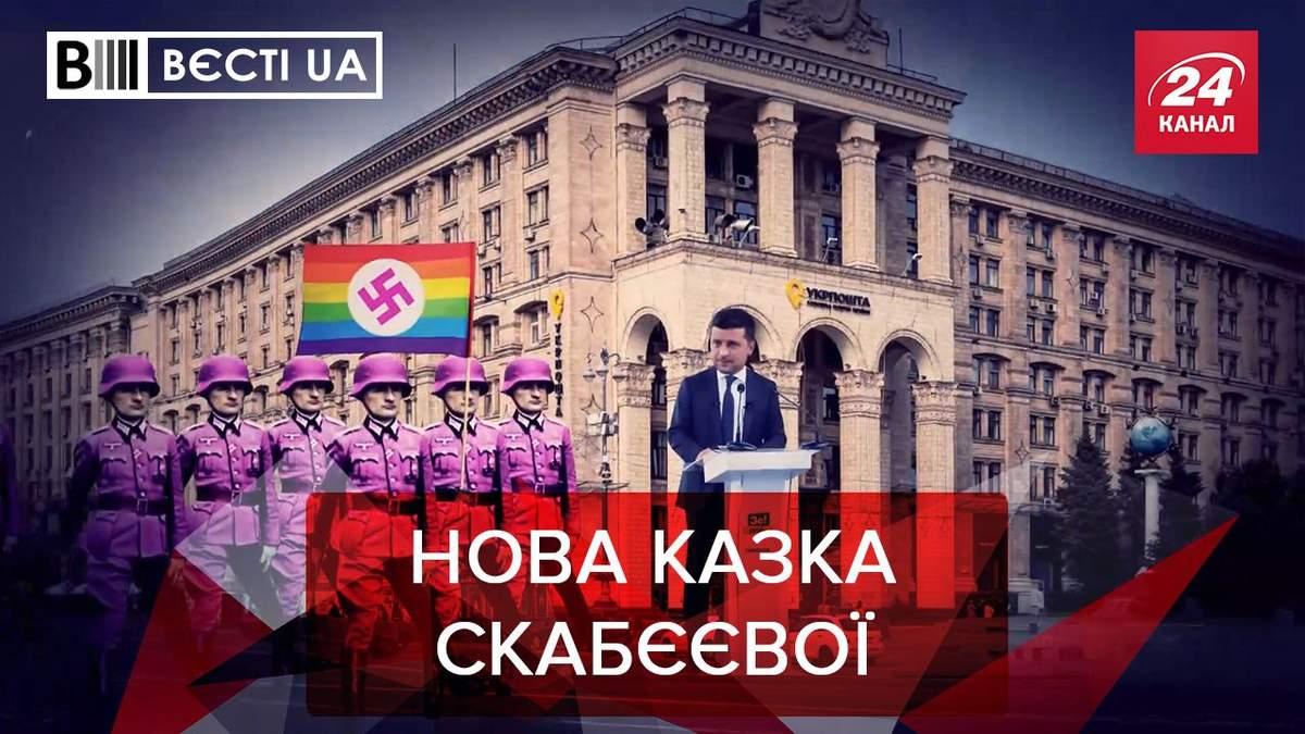 Вести UA: Скабеева говорит, что Байден нашептал Зеленскому