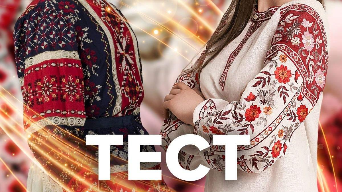 Тест ко Дню вышиванки в Украине 2021: что ты знаешь о вышиванке