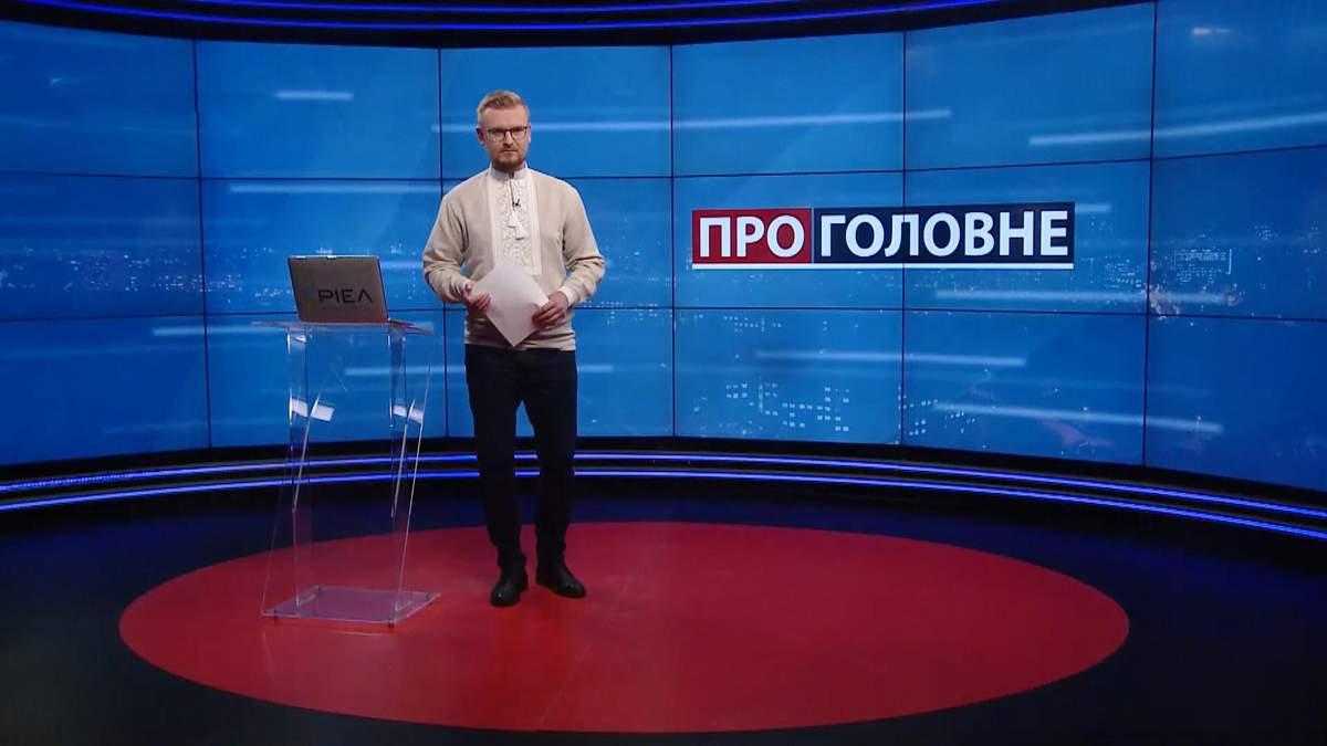 Про головне: Пресконференція Зеленського. Нові міністри в уряді Шмигаля