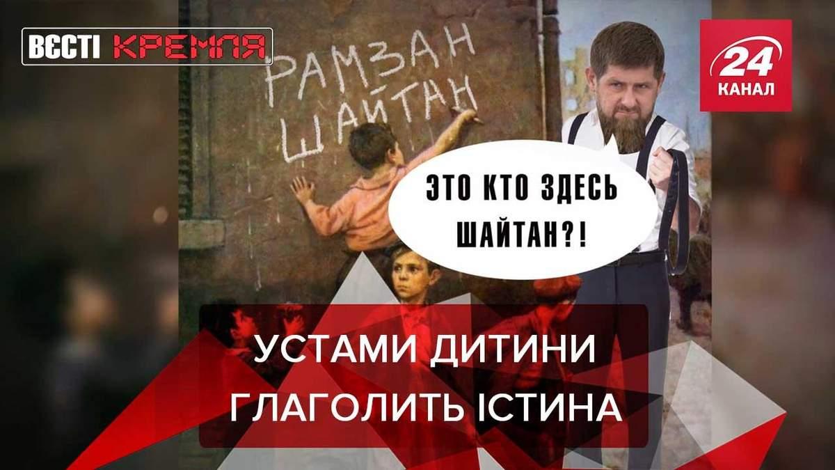 Вєсті Кремля: Тато підлітка, який назвав Кадирова шайтаном, вибачився