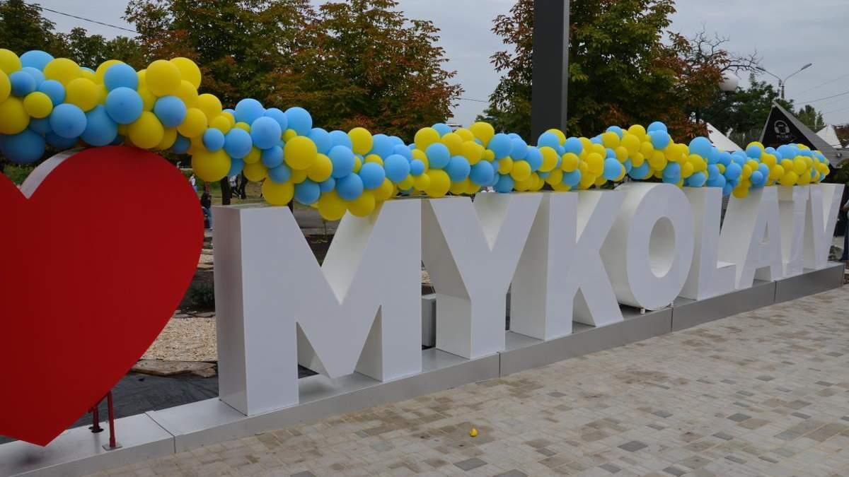 У Миколаєві міськрада не забрала у російської мови статус регіональної