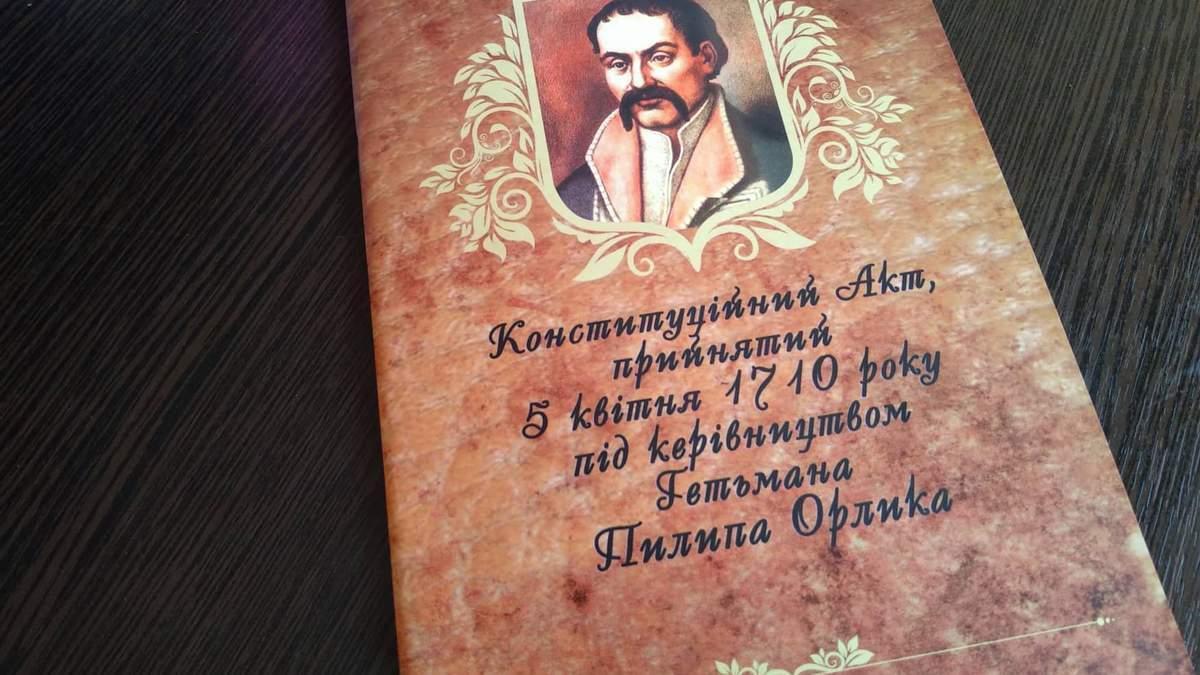 В Україну везуть оригінал Конституції Пилипа Орлика