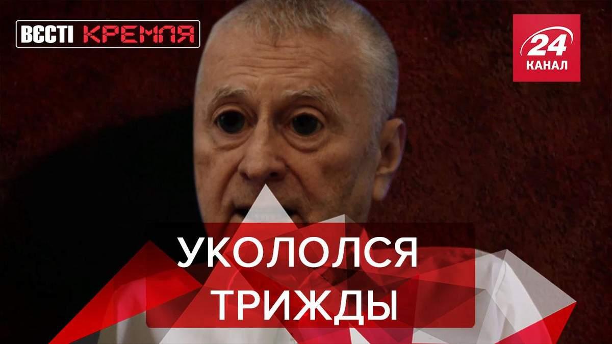 Вести Кремля Сливки: Жириновский вакцинировался уже 3 раза