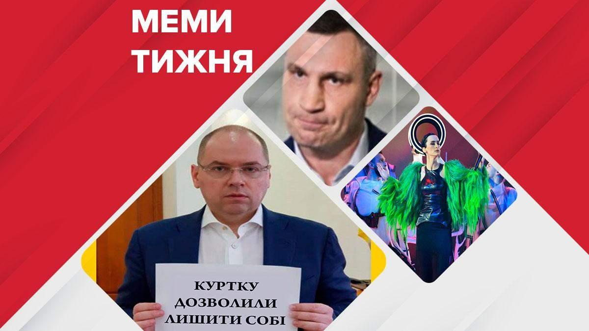 Мемы недели: Степанов в отставке, косоворотка, обыски у Кличко