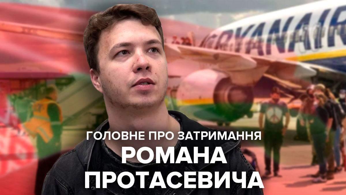 Затримання Романа Протасевича: чи загрожує смертна кара засновнику NEXTA (НЕХТА)