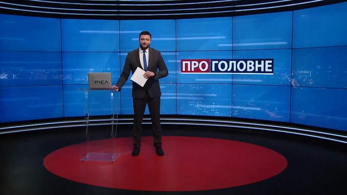 Про головне: Затримання Романа Протасевича