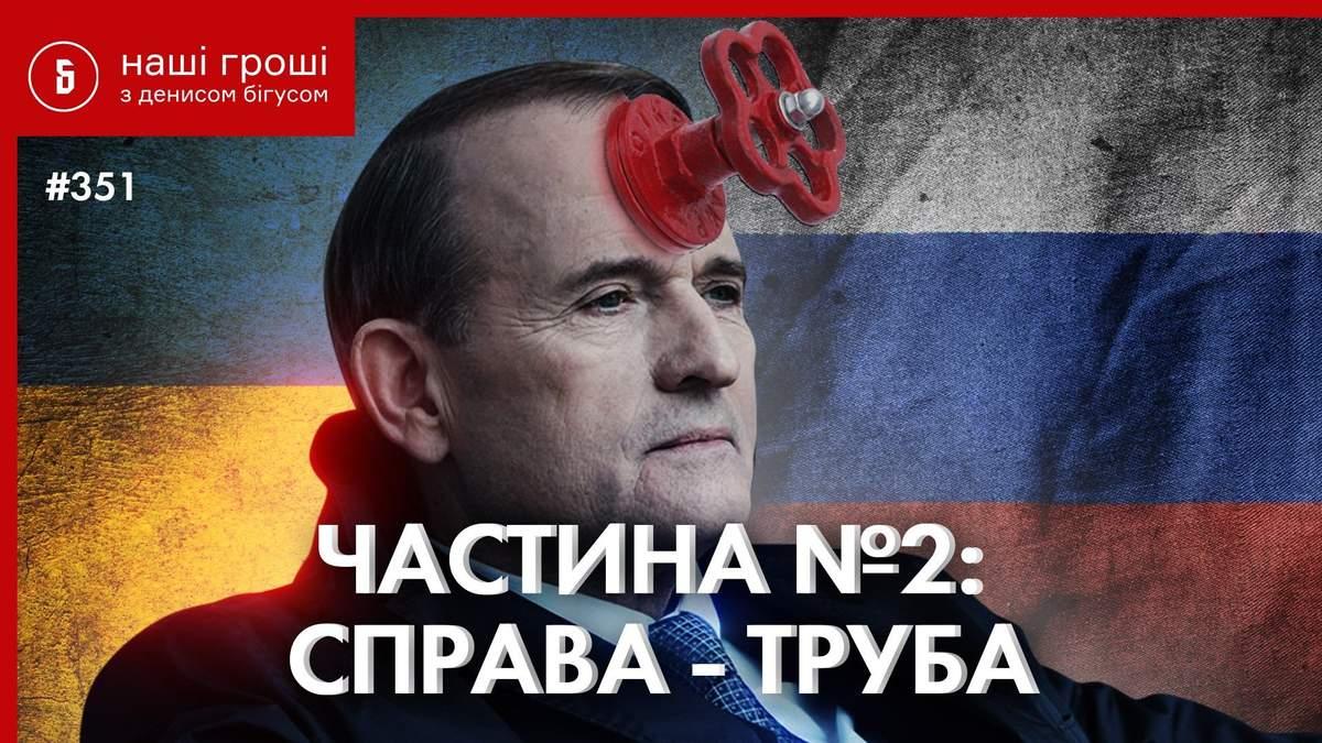 Bihus.Info опубликовало 2 часть расследования о Медведчуке