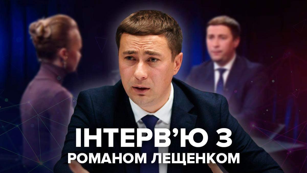 Интервью с главой Министерства агрополитики Романом Лещенко
