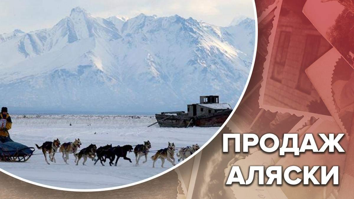 Купівля-продаж Аляски: історія, цікаві факти