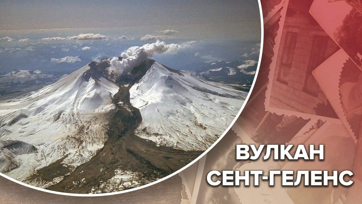 Наслідки потужного виверження вулкану Сент-Геленс