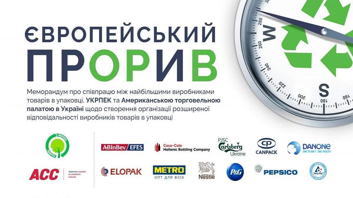 """""""Европейский прОРыВ"""": в Украине появится организация расширенной ответственности производителей"""