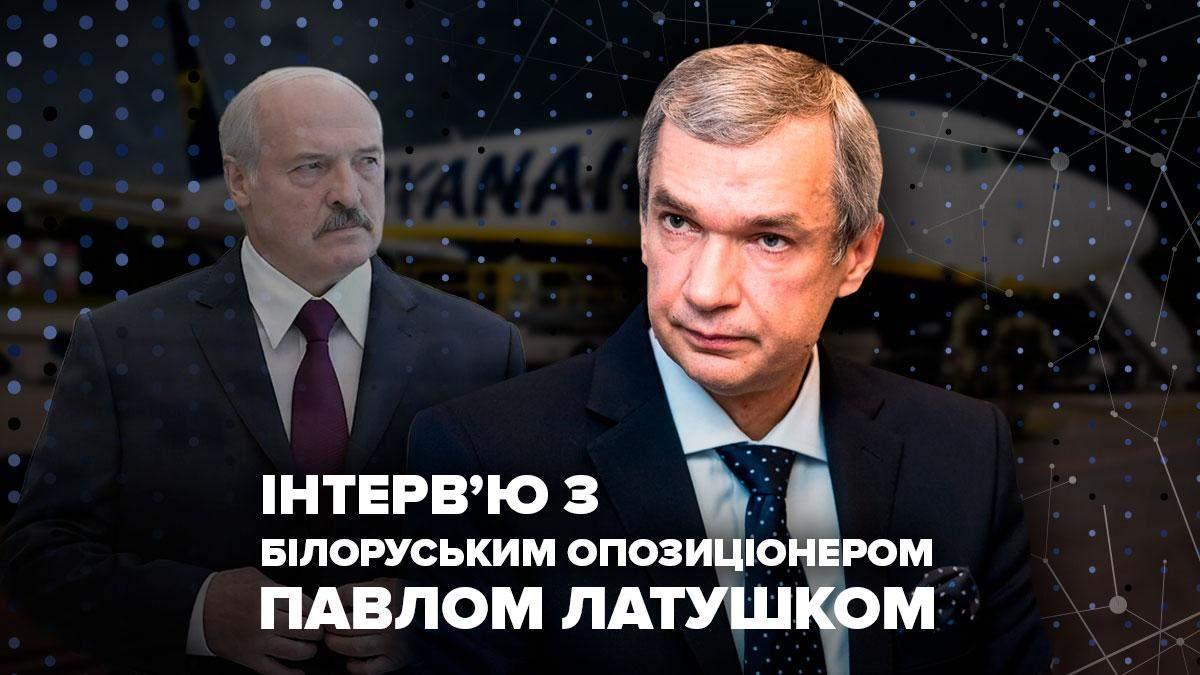 Відверте інтерв'ю з опозиціонером Лукашенка Павлом Латушком