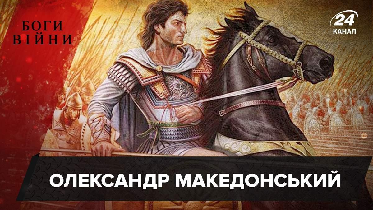 Как Александр Македонский создал самую мощную империю в мире