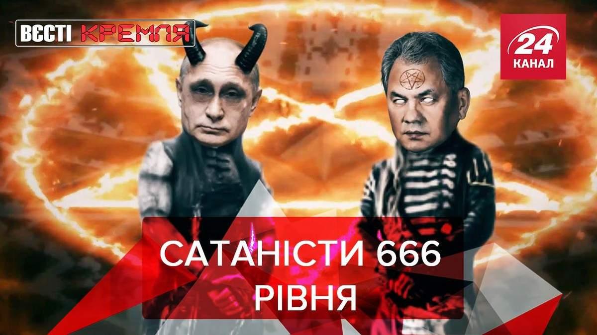 Вєсті Кремля: Шойгу показав Путіну музей Сатани