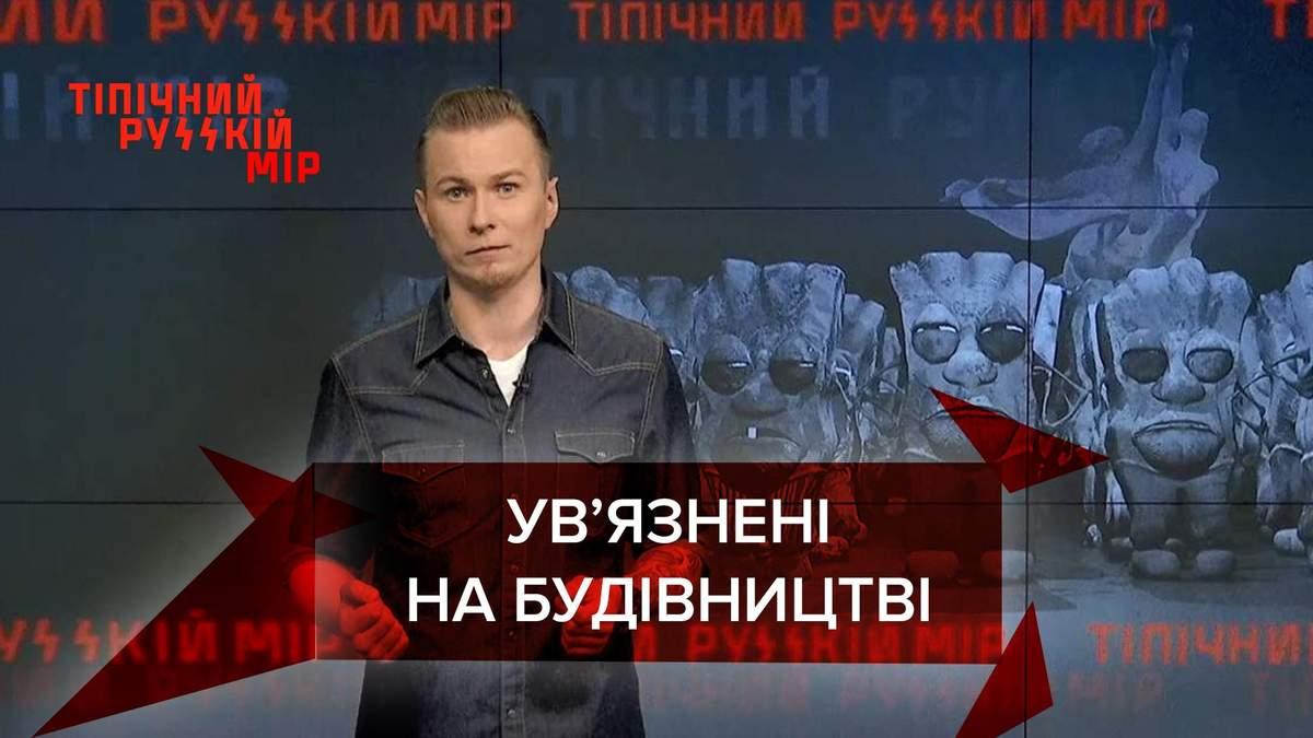 Тіпічний русскій мір: У російських в'язницях повернуть примусову працю