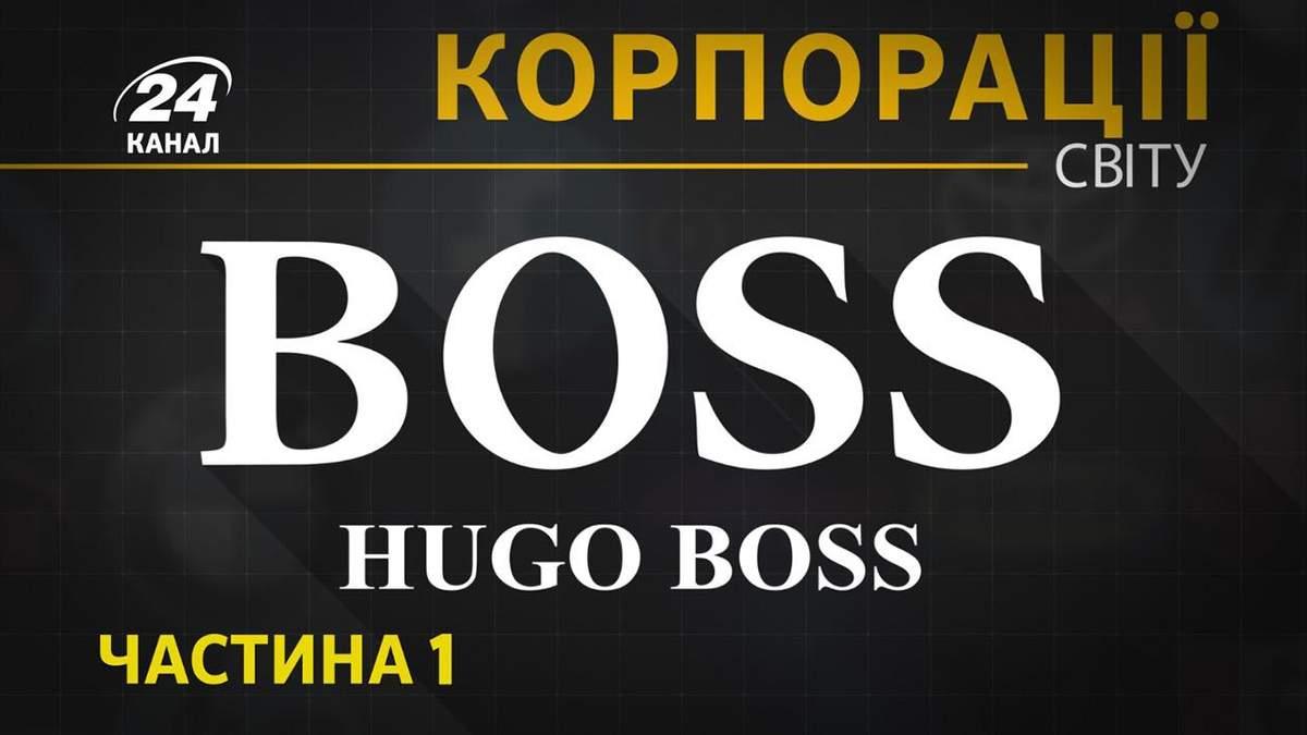 Історія компанії моди Hugo Boss: відео