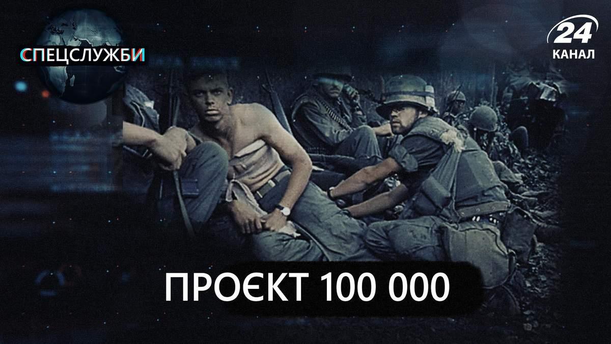 Скандальный Проект 100 000: почему США отправили на войну людей с низким уровнем IQ