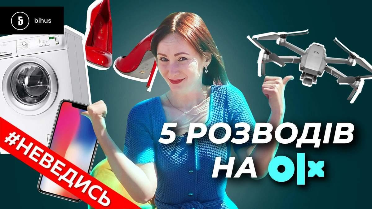 """Самые известные схемы на OLX: как не стать """"жертвой"""" мошенников"""