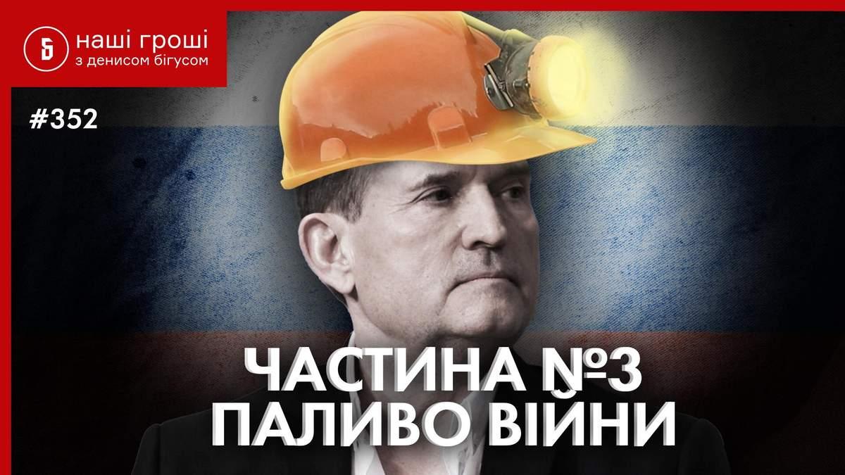 Bihus.info показали 3 частину прослушки Віктора Медведчука