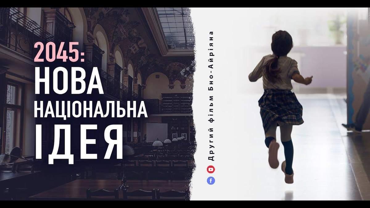 В Украине сняли первый полнометражный документальный фильм об образовании