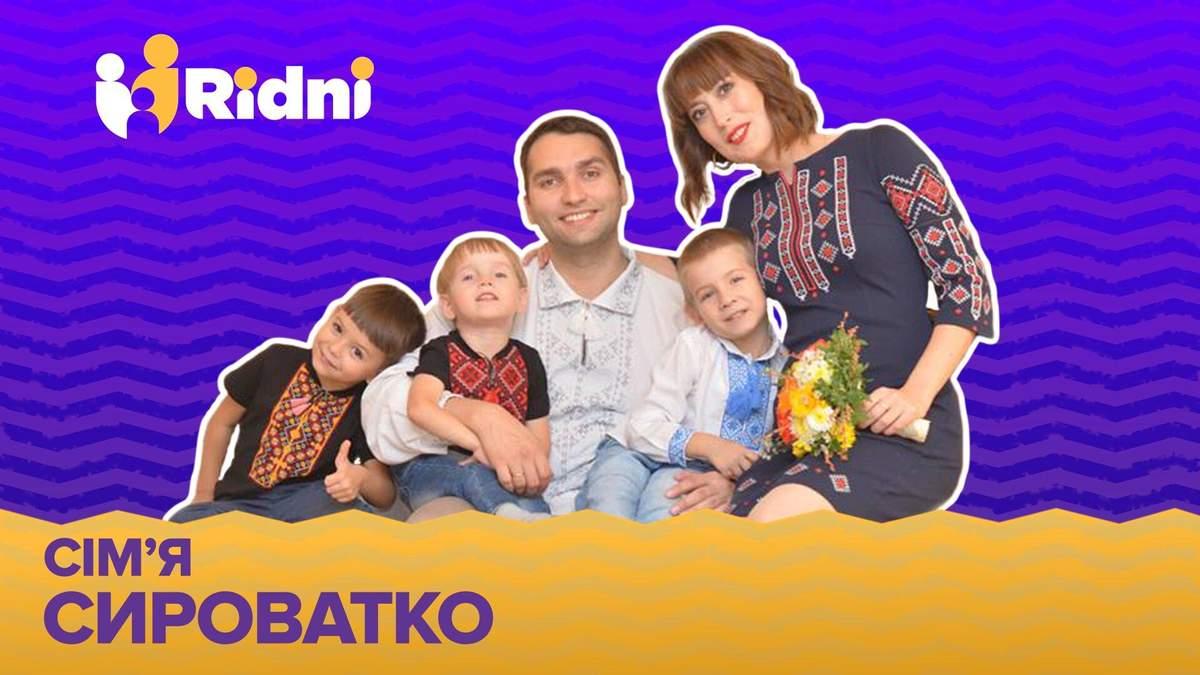 История семьи Сыроватко, которая усыновила сразу 3 родных братьев