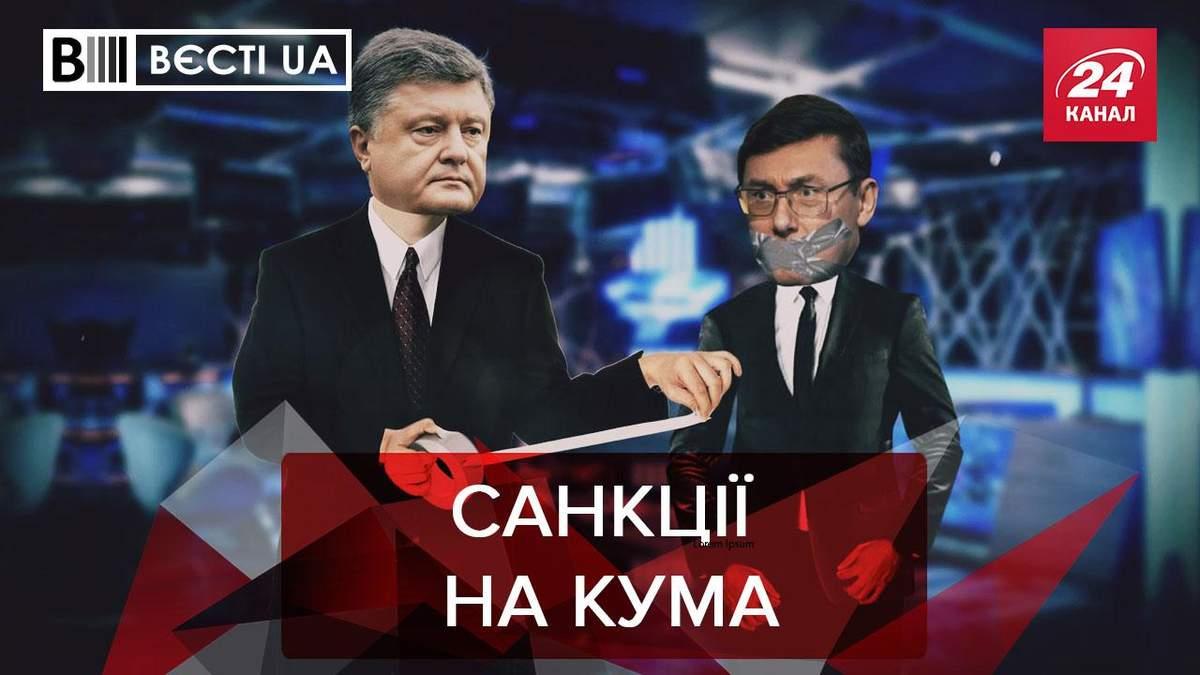 Вєсті UA: Юрій Луценко наговорив зайвого