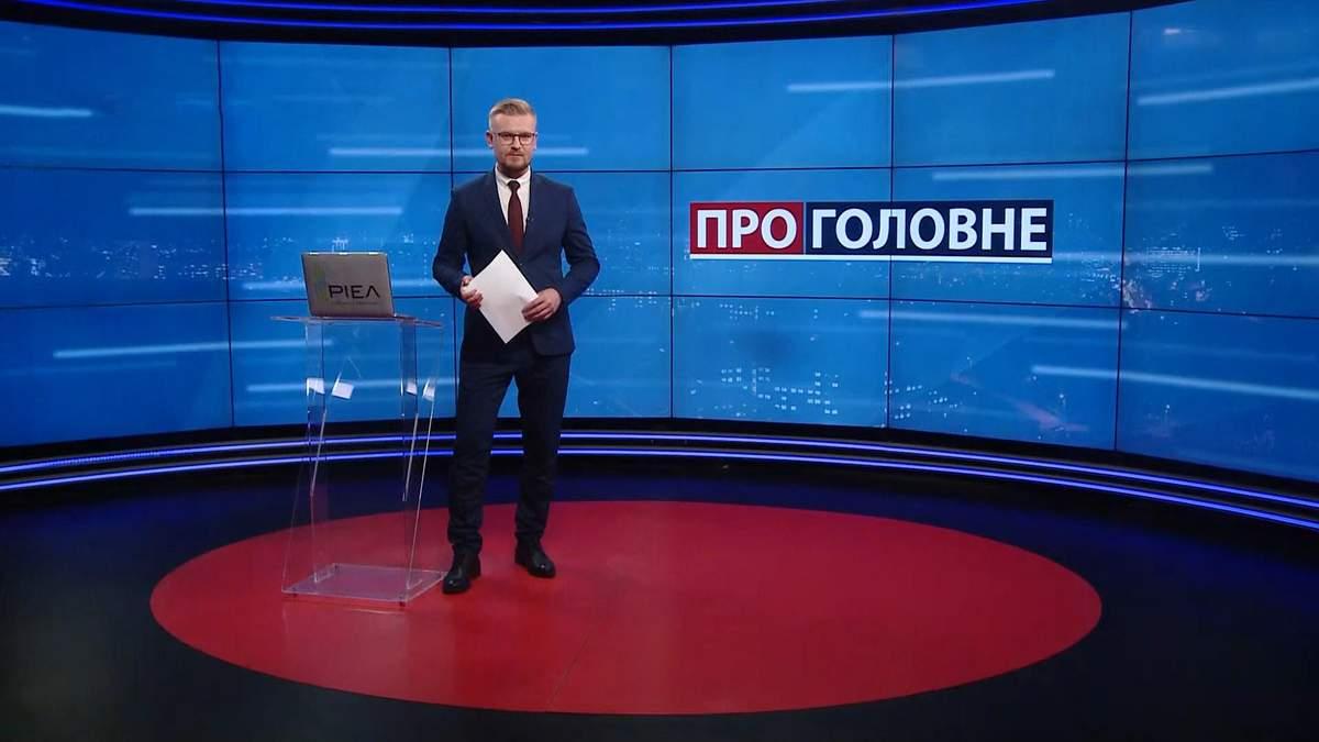 Про головне: Нарощування військ Росії поблизу України. Новий формат перемовин