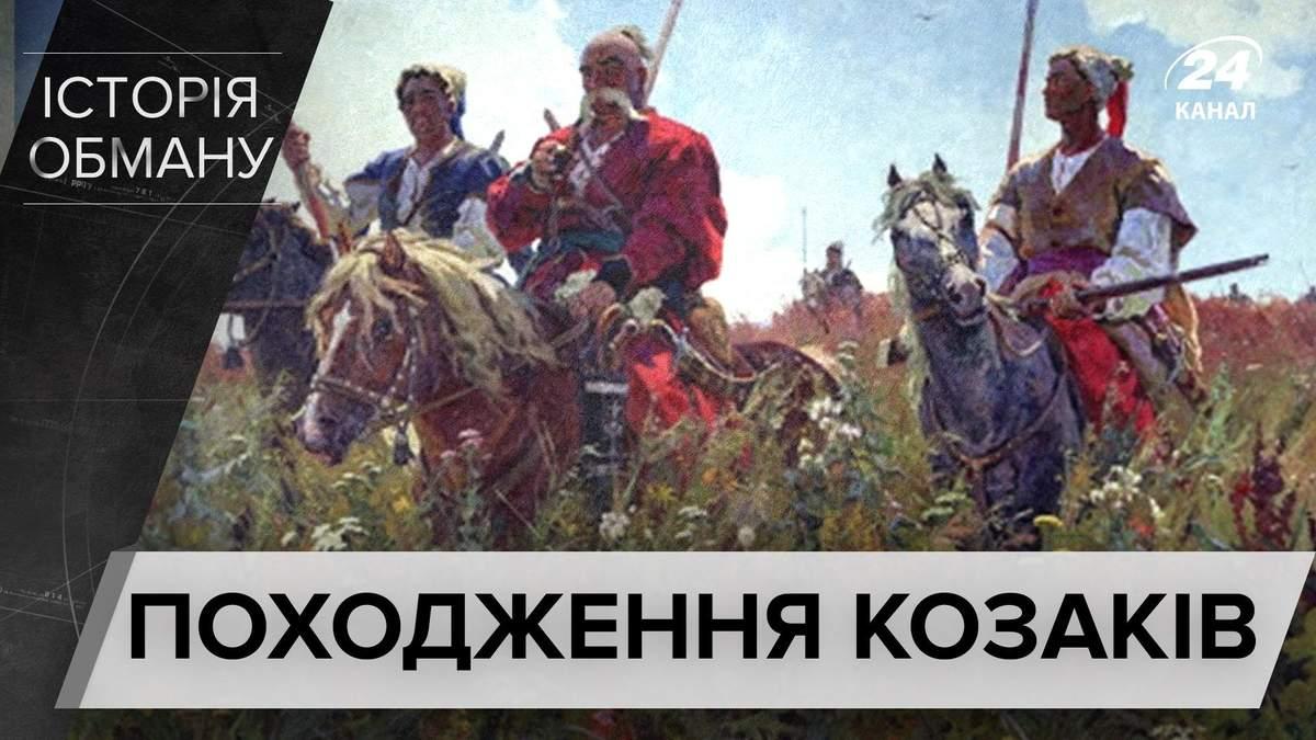 Як з'явились, де проживали і чим займались козаки