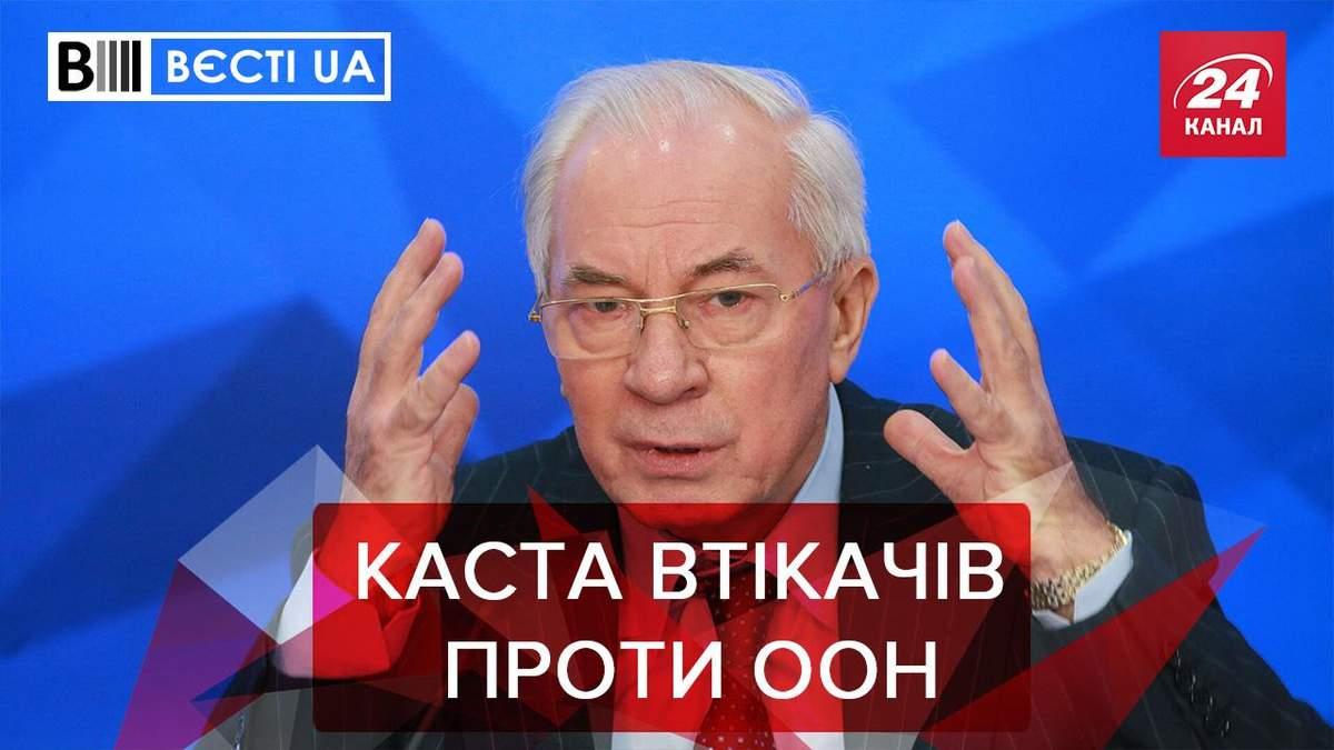Вести UA: Россия вспомнила о Азарове и Цареве
