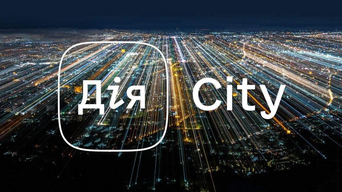Налоговый законопроект о Дия City будет способствовать эффективной реализации проекта, – Федоров