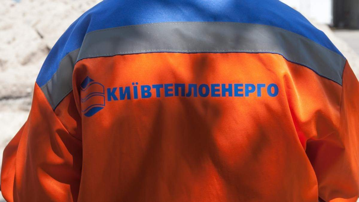 У Київтеплоенерго пришйшла прокуратура: що їм було потрібно