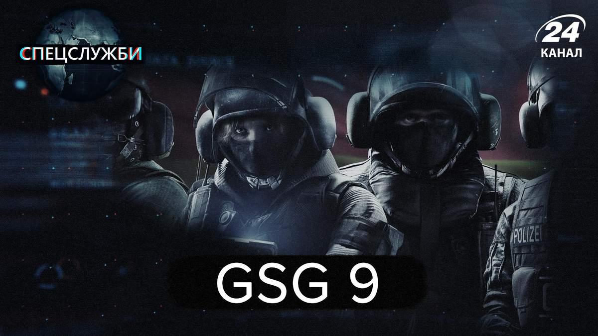 GSG9 ликвидировали террористов за 7 минут: что известно о спецслужбе