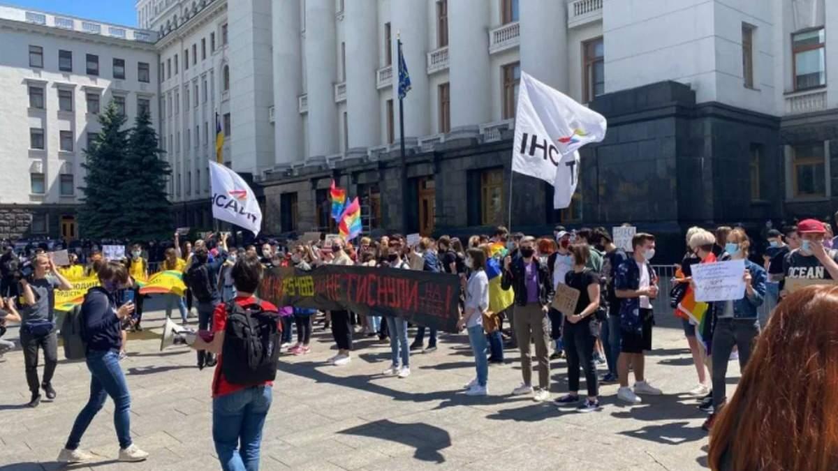 Під Офісом Президента протестують представники ЛГБТ-спільноти