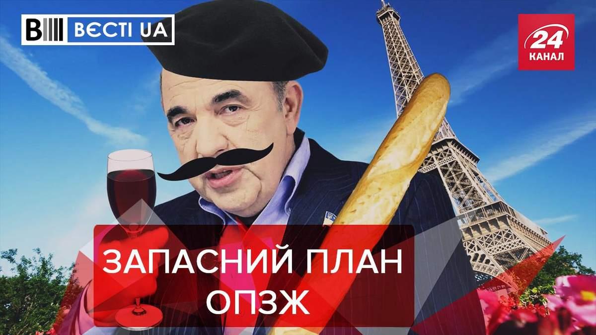 Вести UA Жир: Рабинович назвал партию ОПЗЖ профранцузской
