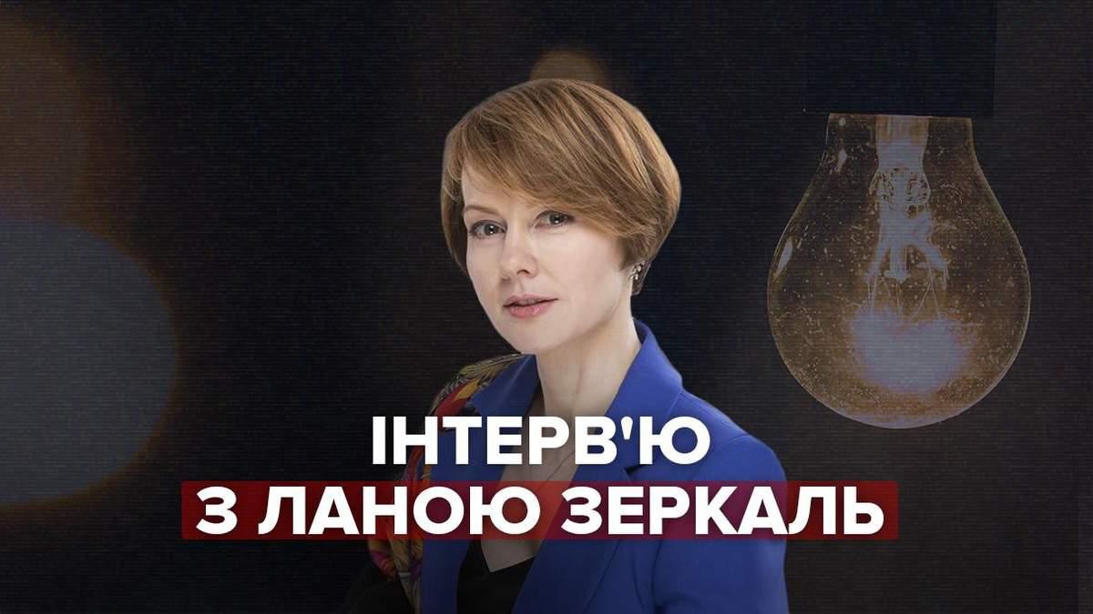 Заявление Луценко и увольнение из Нафтогаза: интервью с Ланой Зеркаль