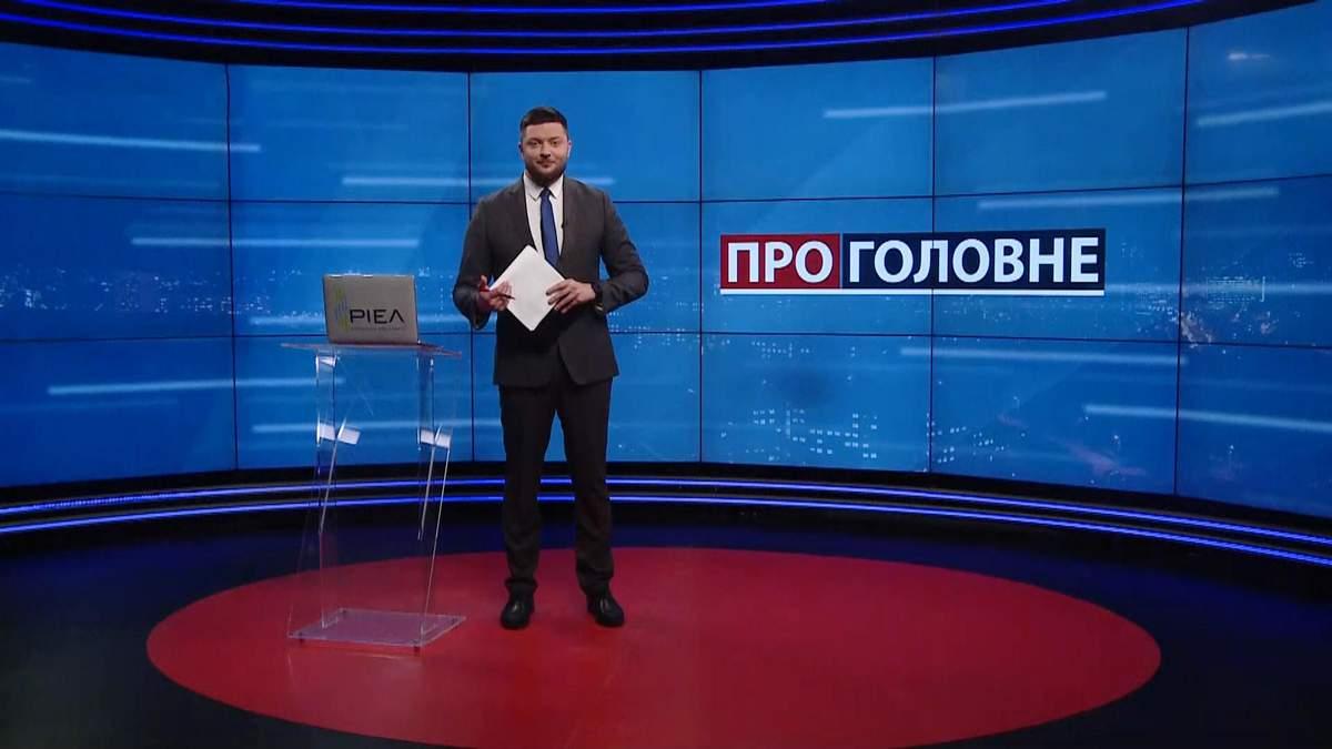 """Про головне: Байден вдруге поговорить з Зеленським. Притула виходить з """"Голосу"""""""