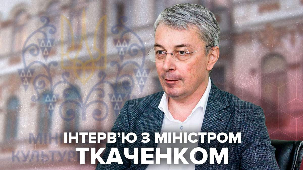 Об олигархах и концерт Басты: интервью с министром культуры Ткаченко