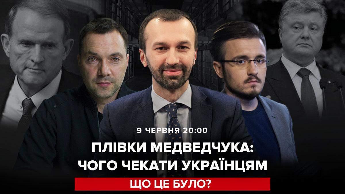 Плівки Медведчука: трансляція Лещенка з Арестовичем та Бігусом