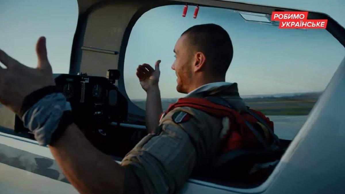 Український льотчик-ас розповів про труднощі виконання фігур вищого пілотажу