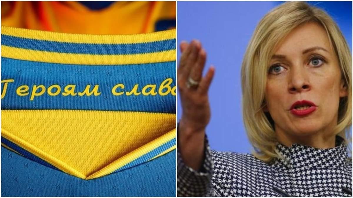 УЄФА наказало прибрати гасло Героям слава: реакція МЗС Росії