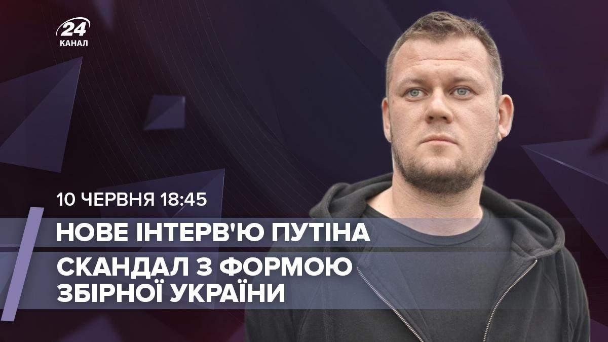Форма збірної України та інтерв'ю Путіна: трансляція Казанського