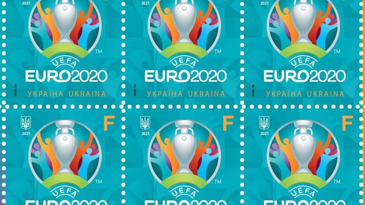 Укрпошта випустила марку до Євро-2020: фото