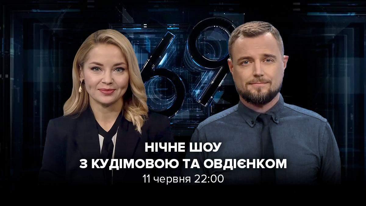 Россия истерит из-за формы сборной Украины: ночное шоу 6/9