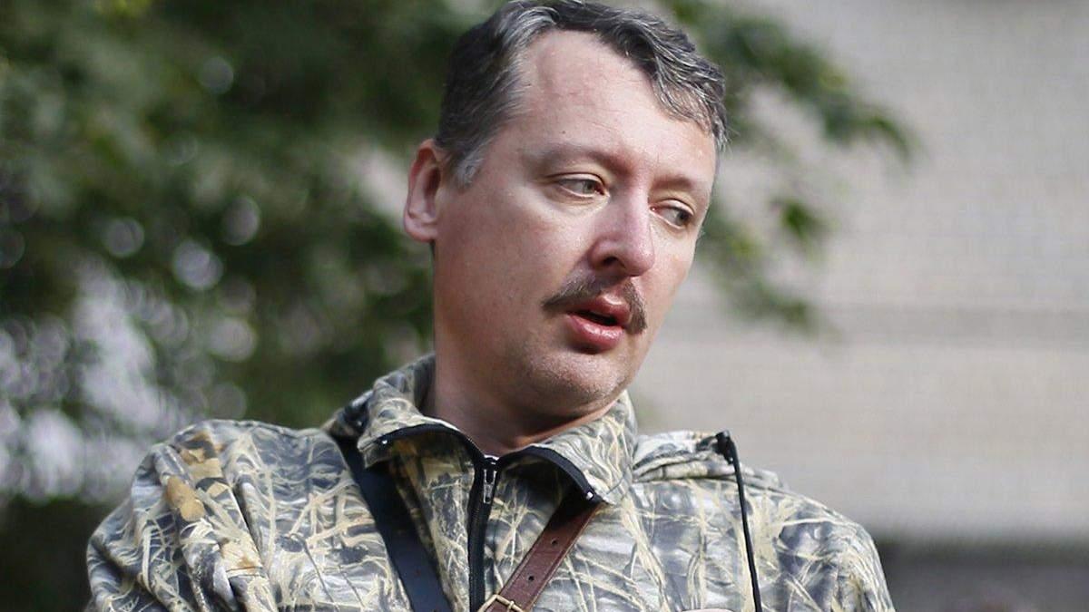 В Гааге приобщили интервью Гиркина к делу о сбивании MH17