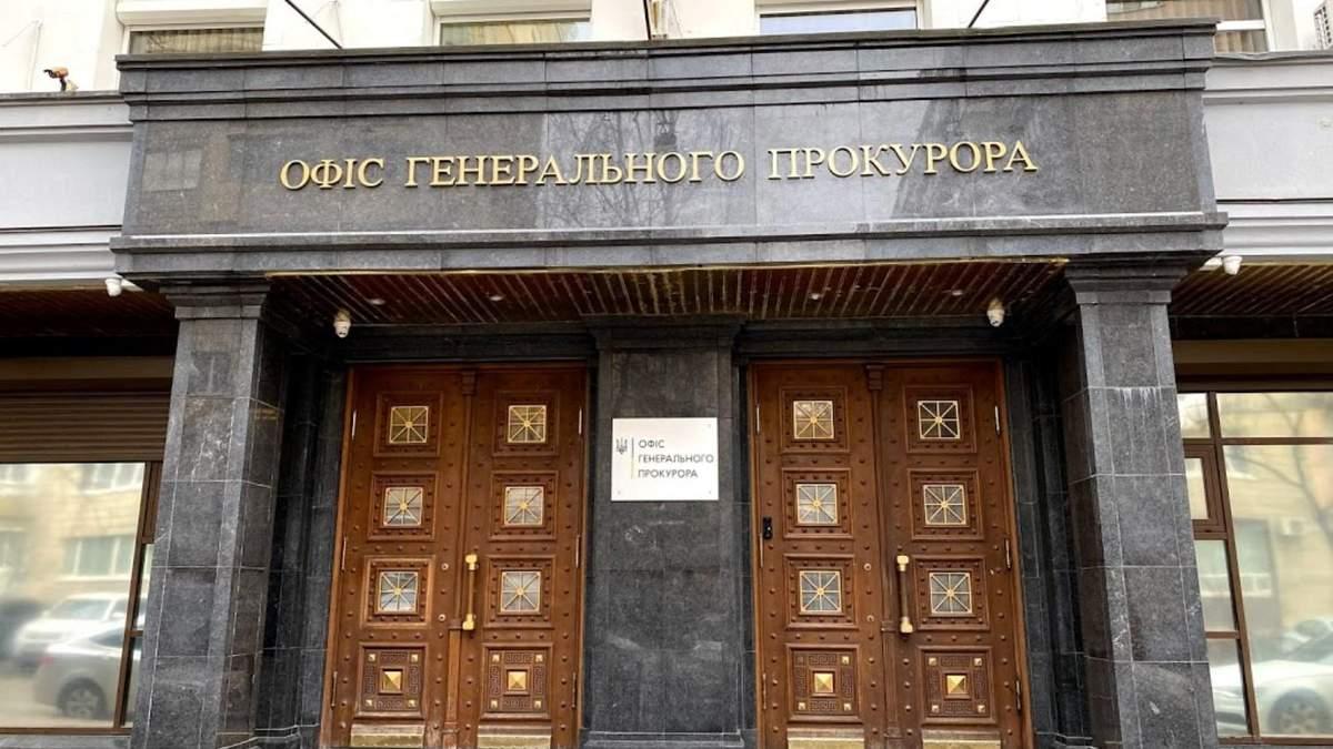 Генпрокуратура завершила розслідування про держзраду колаборантів