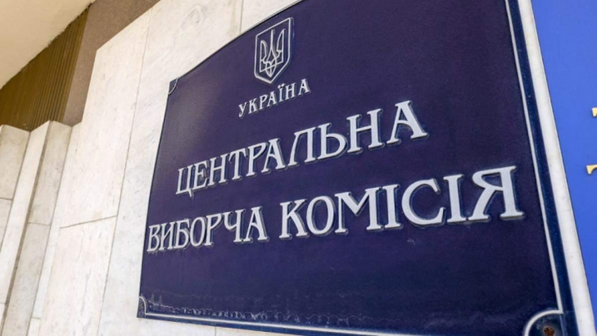 Мертві душі й несправжні підписи: ЦВК відмовила групі щодо референдуму